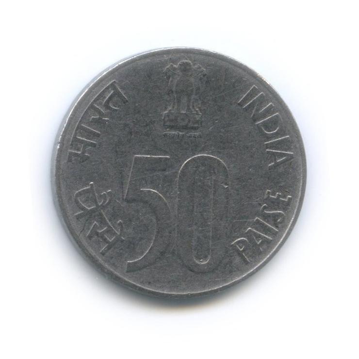 50 пайс — 50 лет независимости Индии 1997 года ° (Индия)