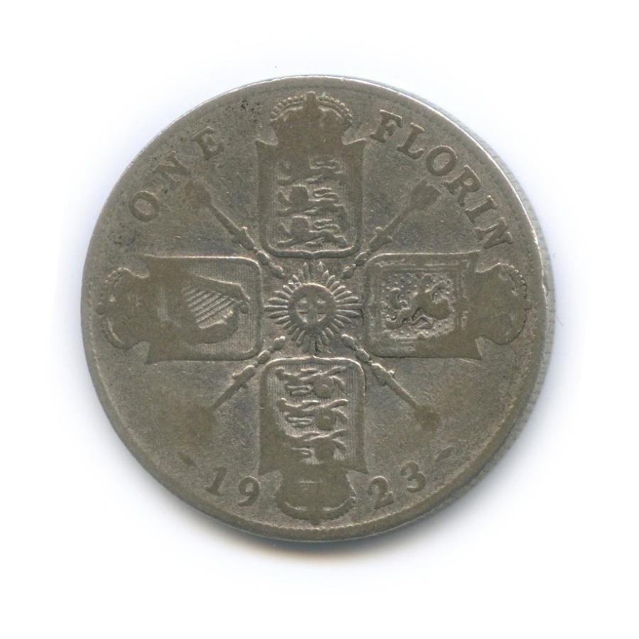 2 шиллинга (флорин) 1923 года (Великобритания)