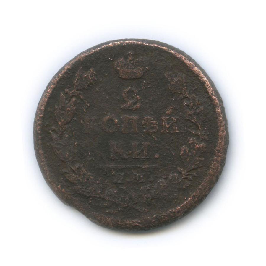2 копейки 17(??) (Российская Империя)