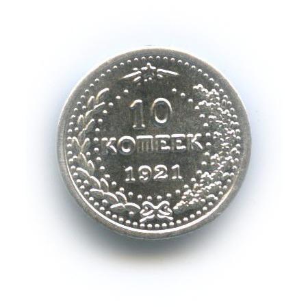 Жетон водочный «10 копеек 1921», 999 проба серебра 2013 года ОРГ (Россия)