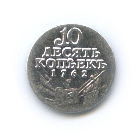 Жетон водочный «10 копеек 1762, Российская Империя», 999 проба серебра 2012 года НРГ (Россия)
