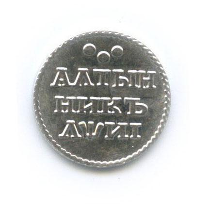 Жетон водочный «Алтынник 1718, Российская Империя», 999 проба серебра 2012 года НРГ (Россия)