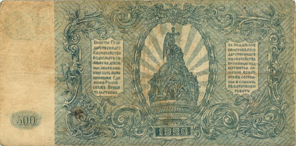 500 рублей (ЮгРоссии, АА-100) 1920 года