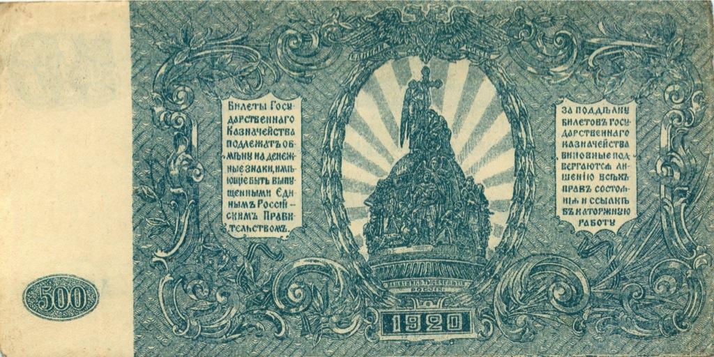 500 рублей (ЮгРоссии, АИ-016) 1920 года