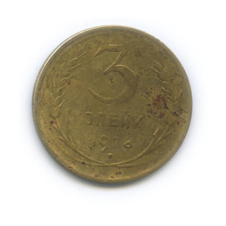 3 копейки (шт. 20 копеек 1924, буквы «СССР» вытянуты) 1928 года (СССР)