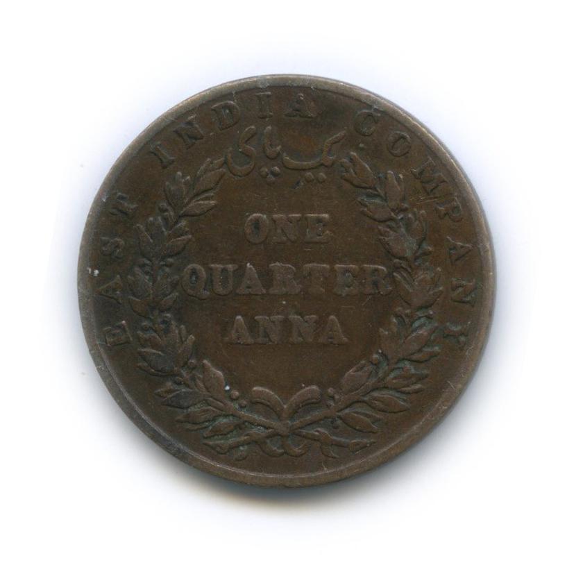 1/4 анны, Ост-Индская компания 1835 года