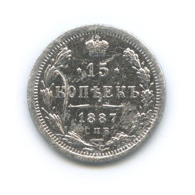 15 копеек 1887 года СПБ АГ (Российская Империя)