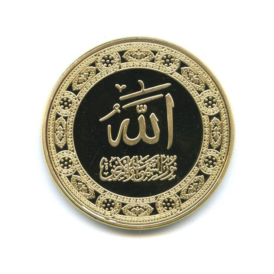 Жетон «Мечеть»