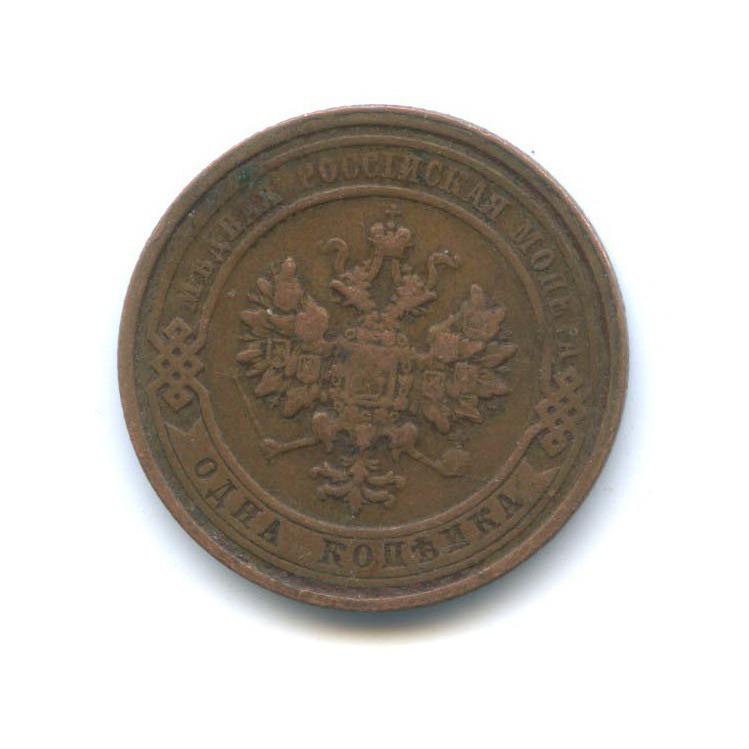 1 копейка 1912 года СПБ (Российская Империя)