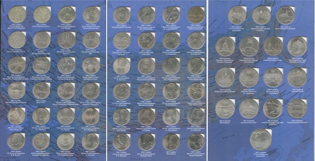 Набор монет  вальбоме «Памятные июбилейные монеты СССР» (СССР)