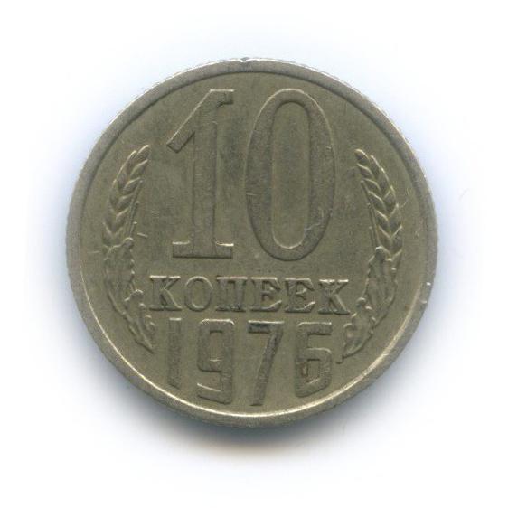 10 копеек 1976 года (СССР)