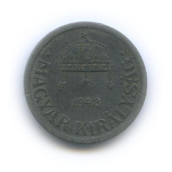 2 филлера 1943 года (Венгрия)