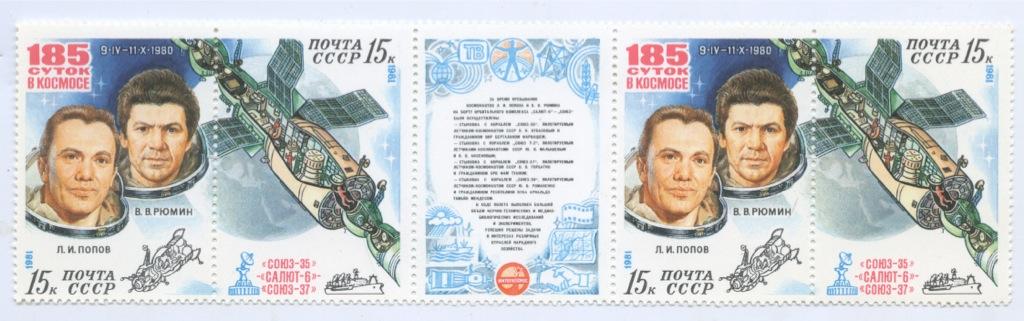 Набор марок почтовых «185 суток вкосмосе» 1981 года (СССР)