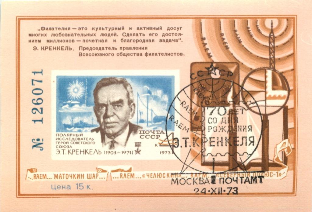 Марка почтовая «70 лет содня рождения Э. Т. Кренкеля» 1973 года (СССР)