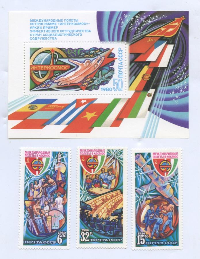 Набор почтовых марок «Интеркосмос» 1980 года (СССР)