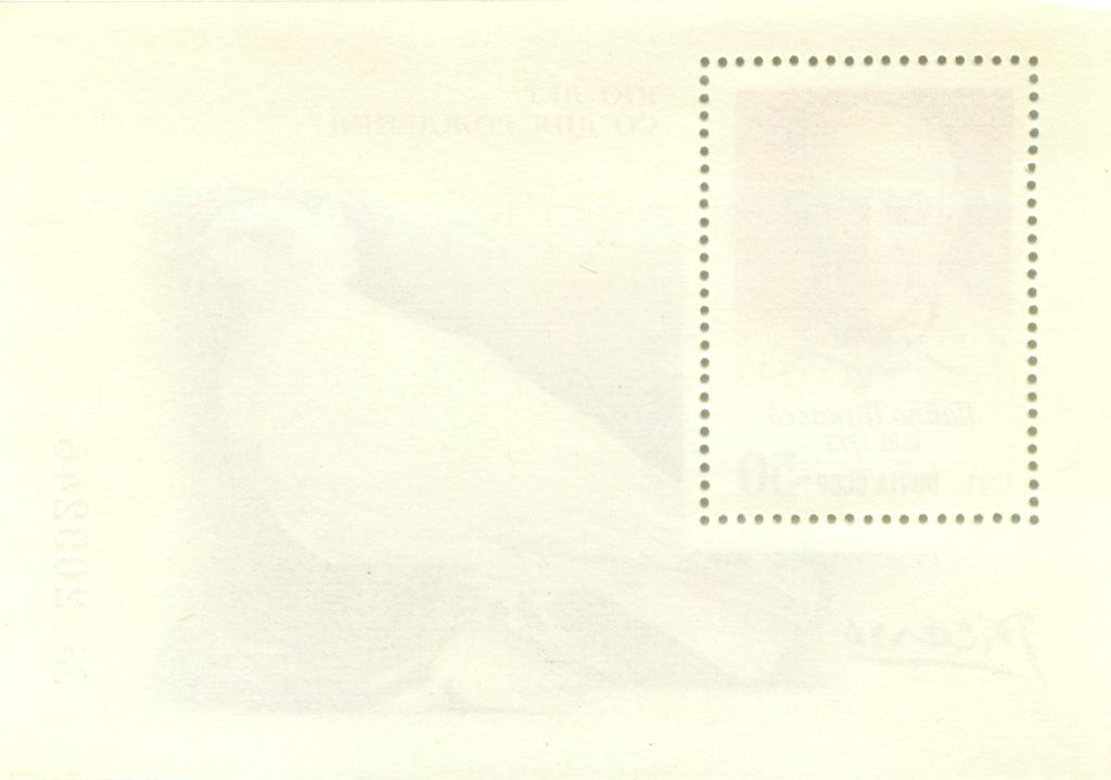 Марка почтовая (номерная) «100 лет содня рождения Пабло Пикассо» 1981 года (СССР)