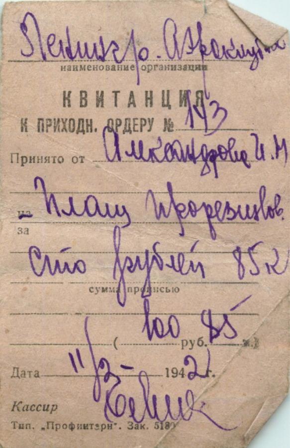 Квитанция кприходному ордеру 1942 года (СССР)