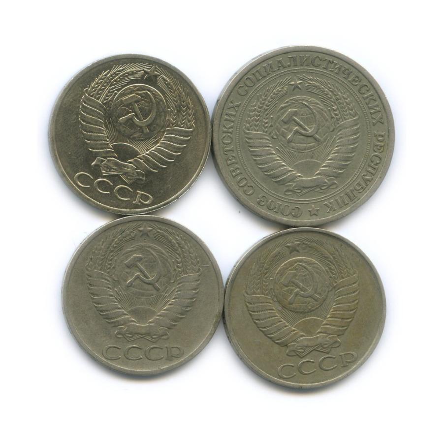 Набор монет 1 рубль, 50 копеек (СССР)