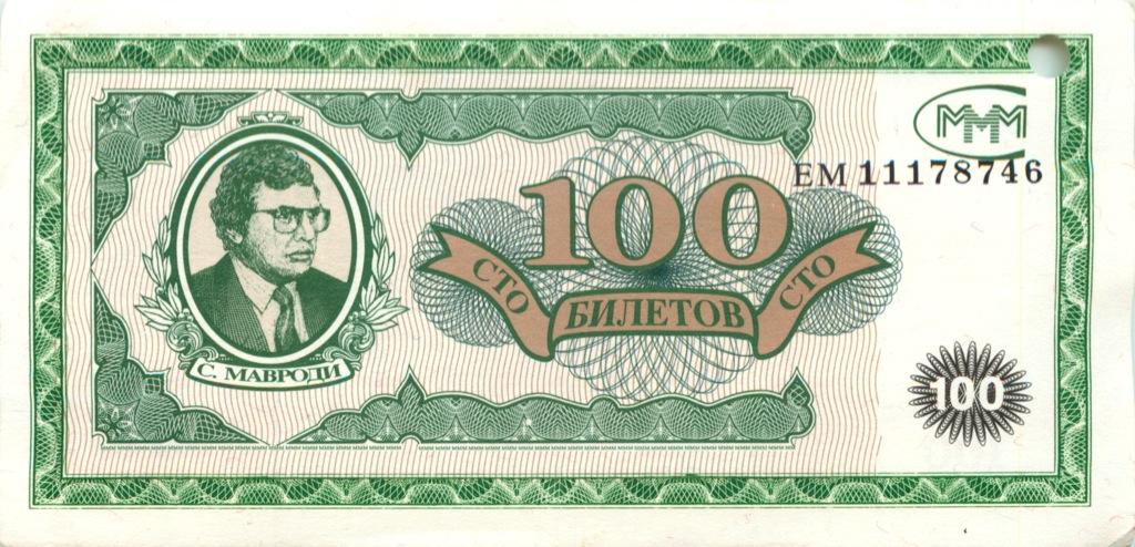 100 билетов МММ (Россия)
