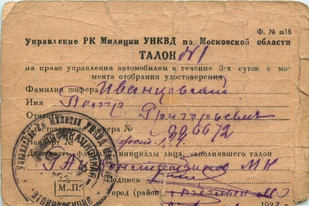 Талон (Управление РКМилиции УНКВД поМосковской области) 1937 года (СССР)