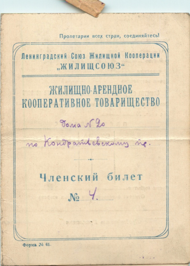 Членский билет (Жилищно-арендное кооперативное товарищество) 1926 года (СССР)