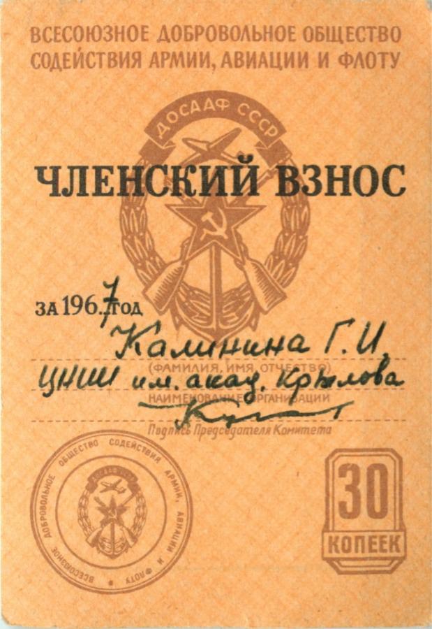Членский взнос (Всесоюзное Добровольное Общество содействия армии, авиации ифлоту) 1967 года (СССР)