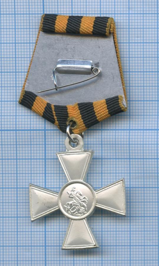 Знак отличия «Георгиевский крест», 3-я спепень (копия)