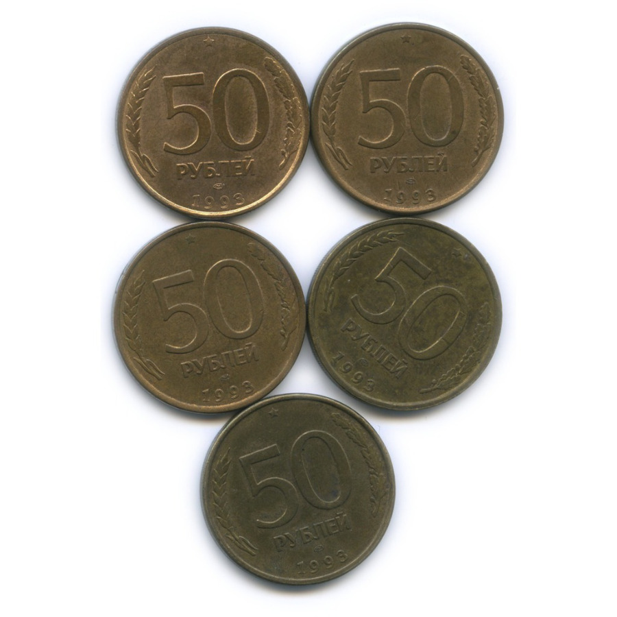 Набор монет 50 рублей (магнит, немагнит) 1993 года ЛМД (Россия)