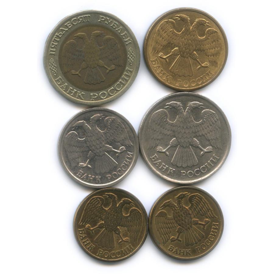 Набор монет России 1992 года Л, М, ЛМД (Россия)