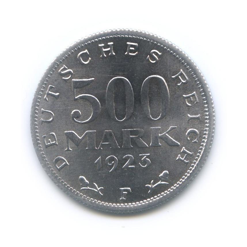 500 марок 1923 года F (Германия)