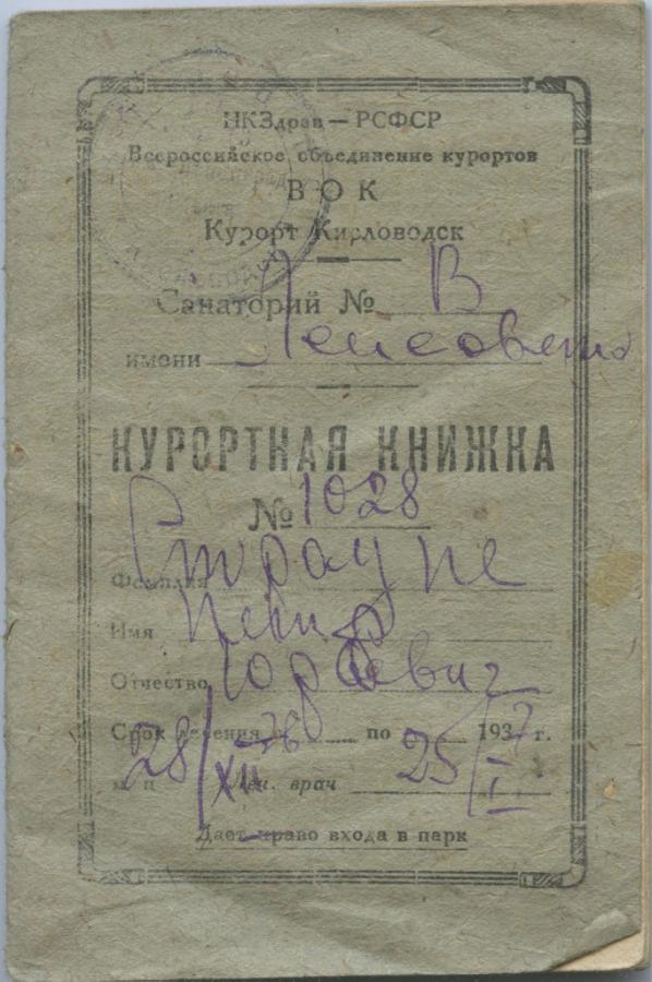 Курортная книжка (Всероссийское объединение курортов ВОК, курорт Кисловодск) 1937 года (СССР)