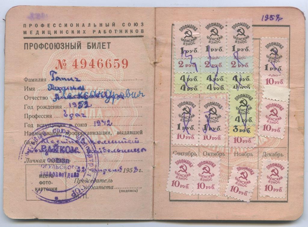Профсоюзный билет (ВЦСПС) 1958 года (СССР)