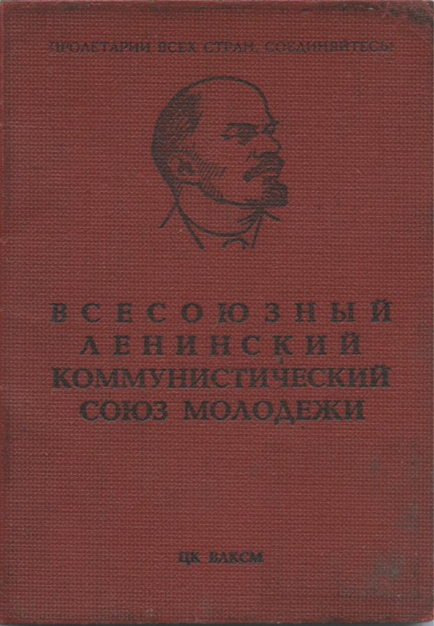 Комсомольский билет «Всесоюзный Ленинский Коммунистический Союз Молодежи» 1976 года (СССР)