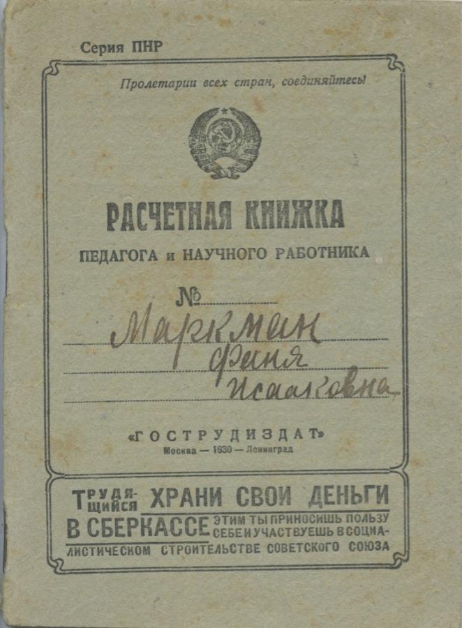 Расчетная книжка педагога инаучного работника 1930 года (СССР)
