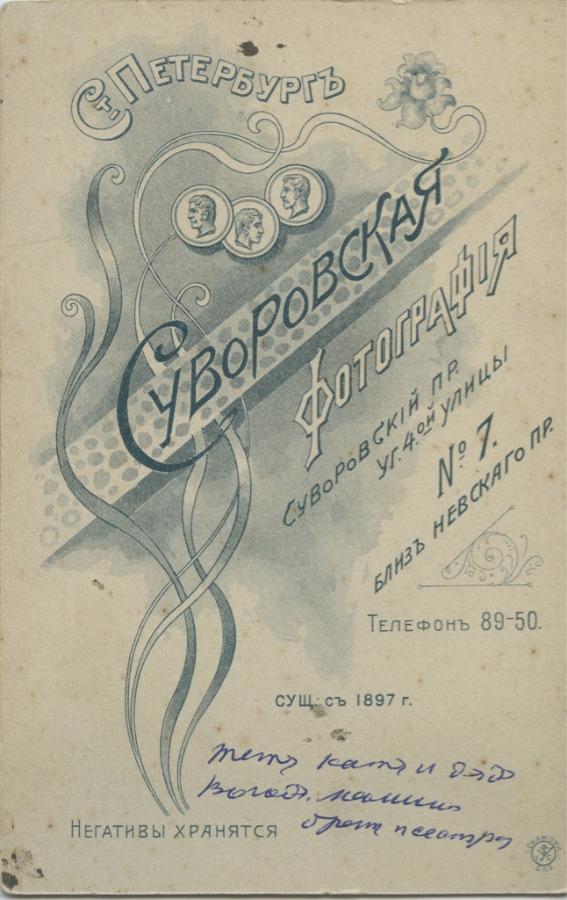 Фотокарточка «Суворовская фотография», Санкт-Петербург (Российская Империя)