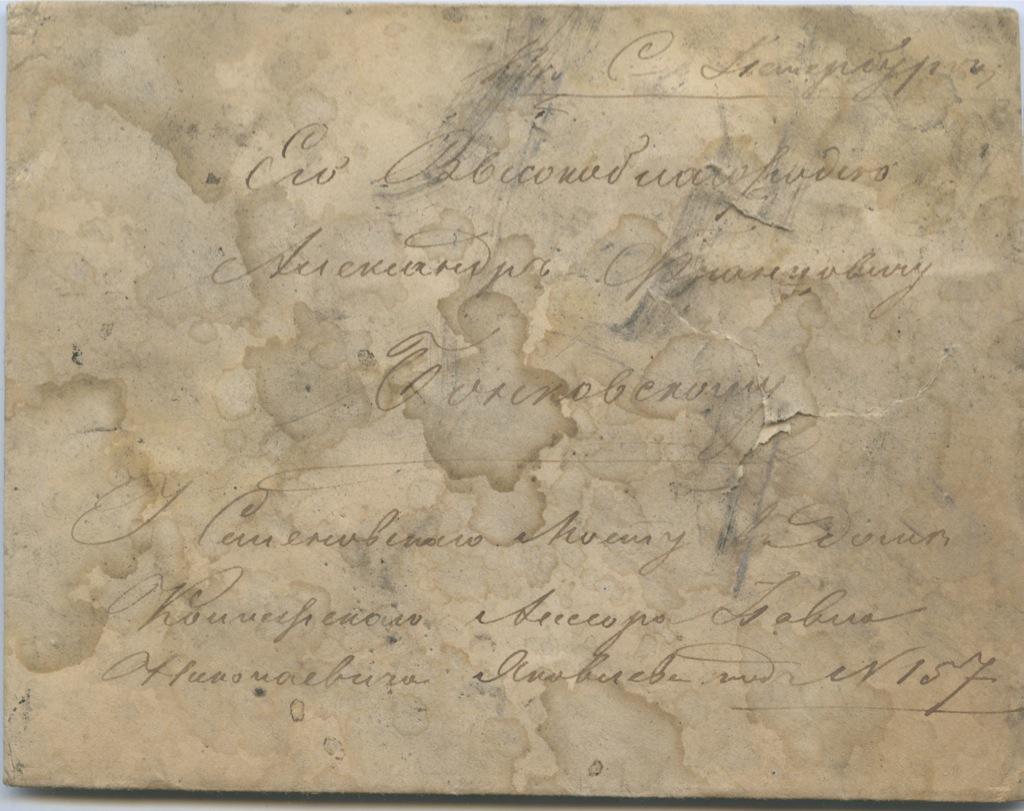 Конверт почтовый (Российская Империя)