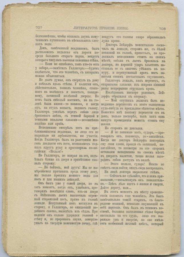 Ежемесячные литературные приложения журнала «Нива», №8, август, Санкт-Петербург (413 стр.) 1898 года (Российская Империя)