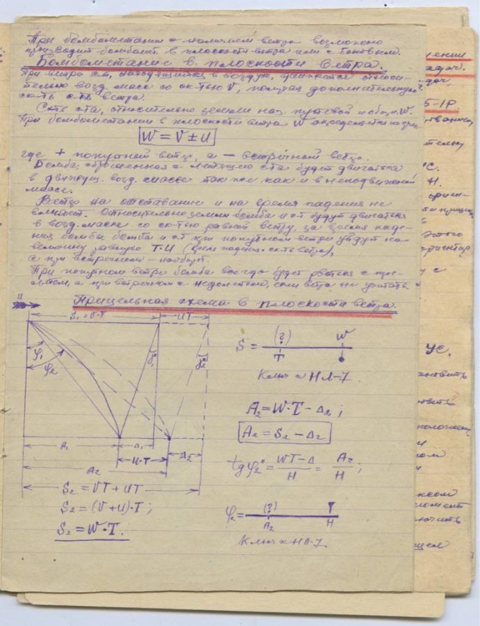 Тетрадь с лекциями по бомбометанию (СССР)