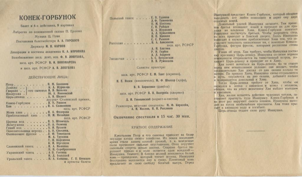 Программа балета «Конек-Горбунок» 1947 года (СССР)