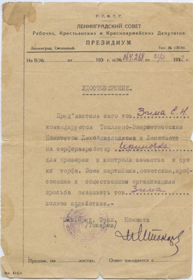 Удостоверение (Ленинградский совет рабочих, крестьянских икрасноармейских депутатов) 1932 года (СССР)