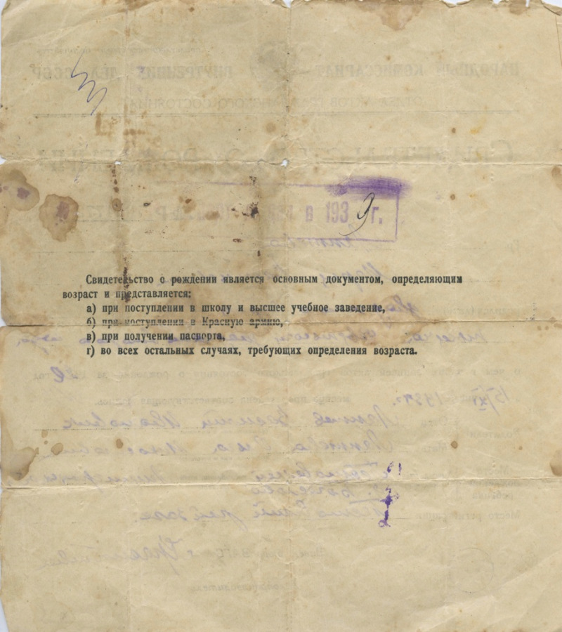 Свидетельство орождении 1922 года (СССР)