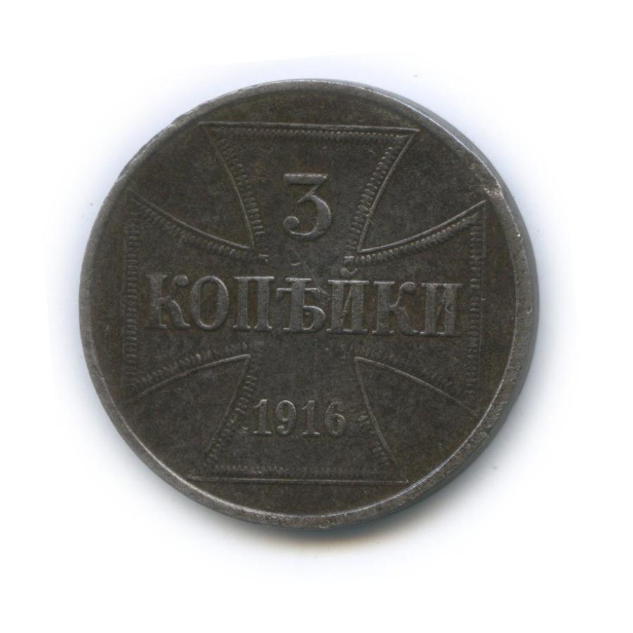 3 копейки (оккупация) 1916 года J (Германия)
