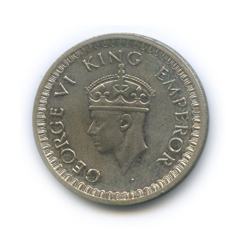 1/2 рупии, Британская Индия 1942 года