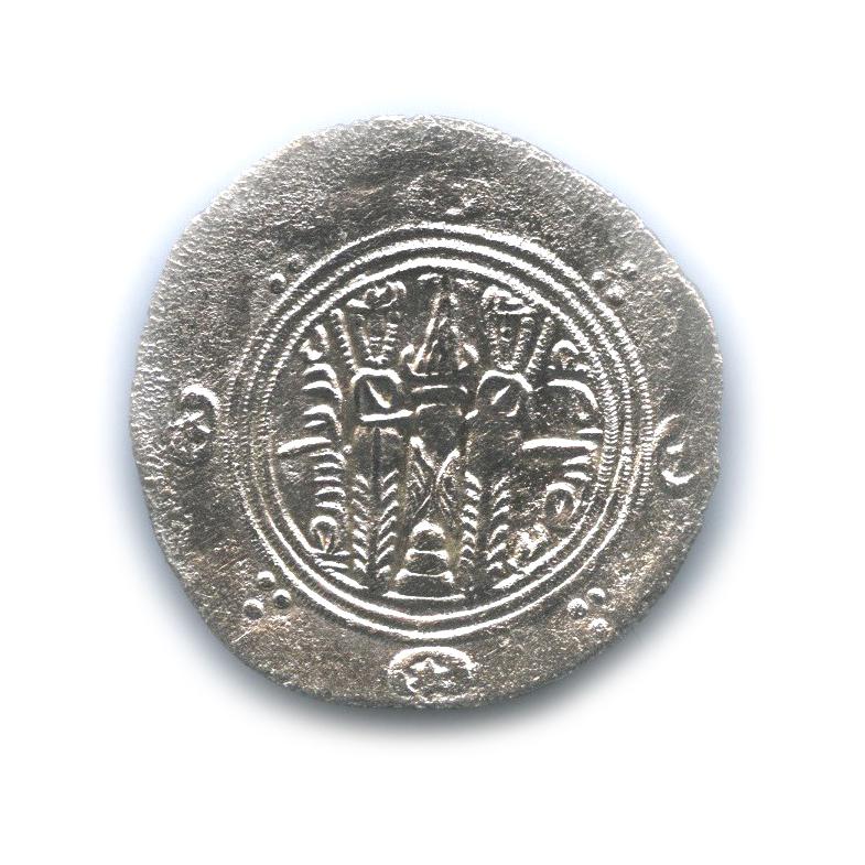 1/2 драхмы - Табаристан, VII в.