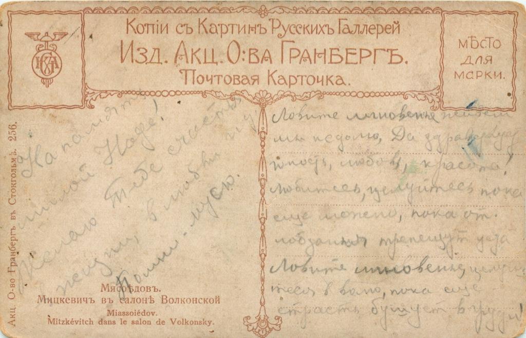 Карточка почтовая «Мицкевич всалоне Волконской» (Российская Империя)