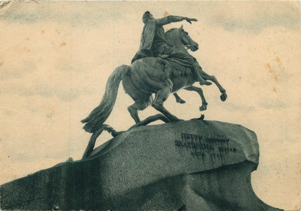Карточка почтовая «Памятник Петру I» (СССР)
