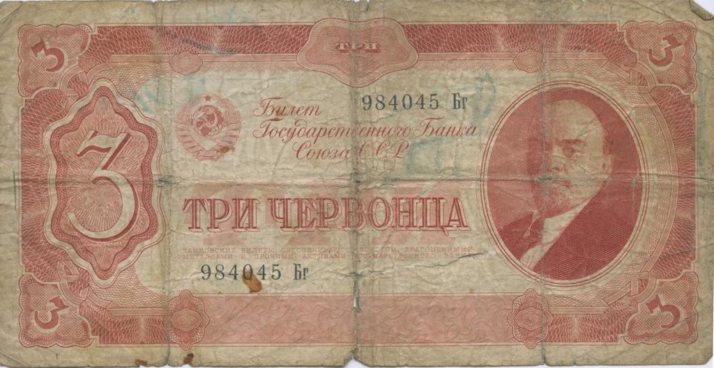3 червонца (надорвана) 1937 года (СССР)