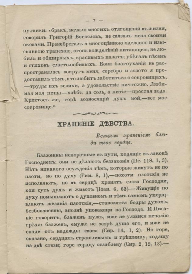 Книга «Как юноше содержать вчистоте путь свой», Киев (23 стр.) 1886 года (Украина)