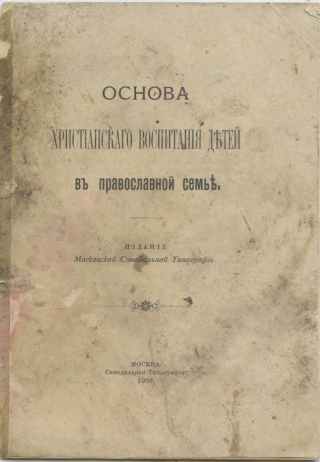 Книга «Основа христианского воспитания детей вправославной семье», Москва (31 стр.) 1909 года (Российская Империя)