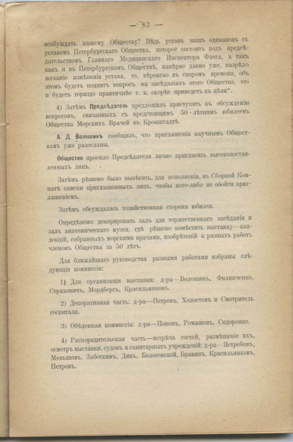 Протоколы заседаний общества морских врачей (1908-1909 года, 174 стр.) 1909 года (Российская Империя)